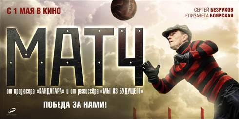 The Match. La partita della morte di Andrey Malyukov